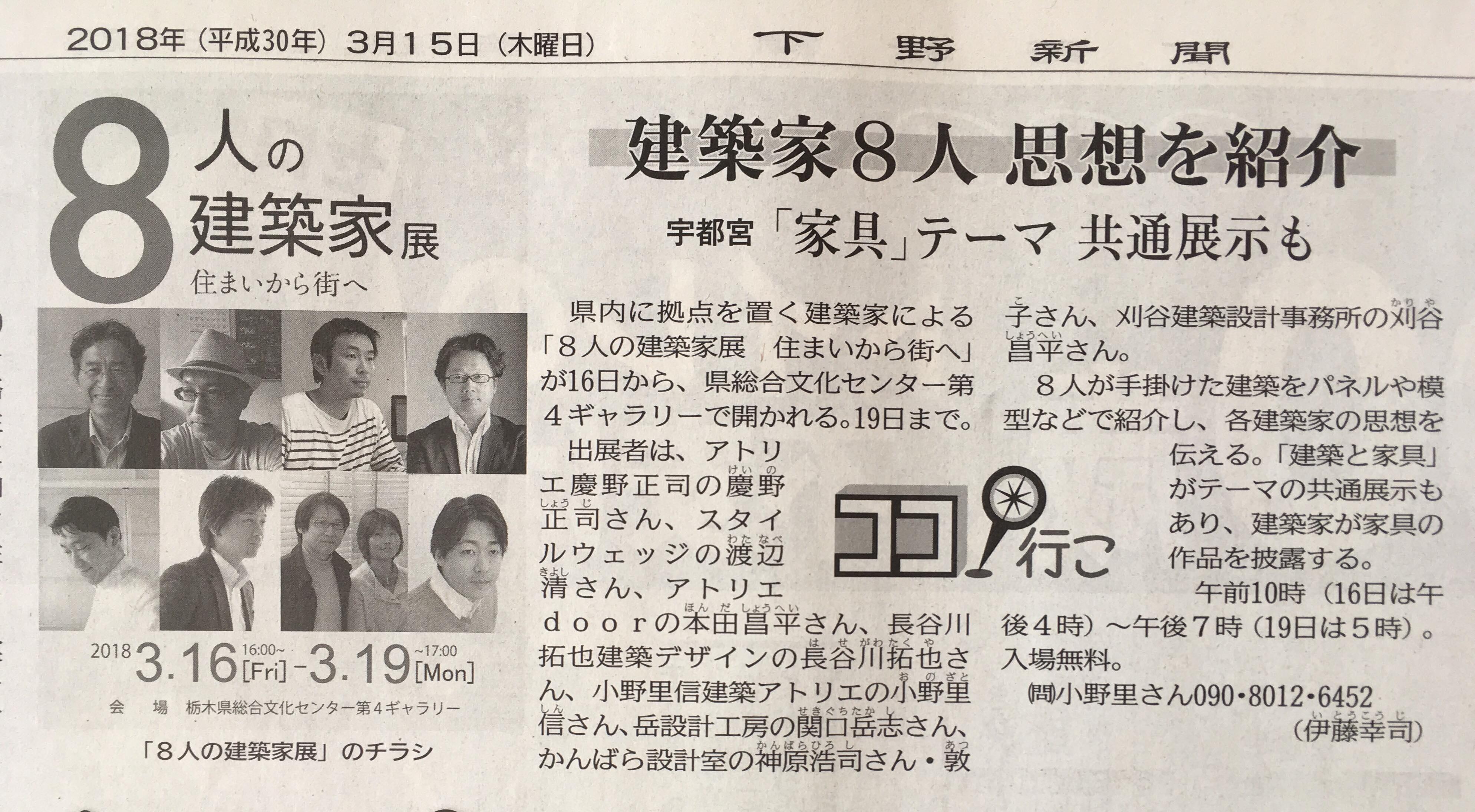 Shimotsuke20180315.jpg