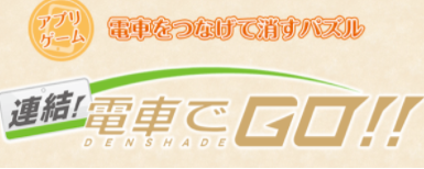 FireShot Capture 403 - 連結!電車でGO!! 配信日と事前情報 - GameW_ - https___gamewith.jp_gamedb_prereview_show_1203