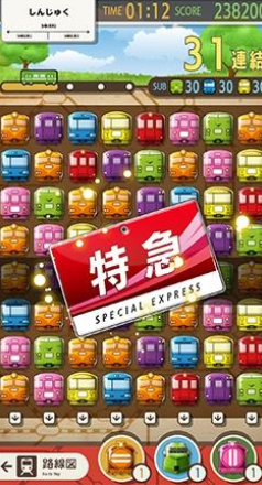 FireShot Capture 405 - 連結!電車でGO!! 配信日と事前情報 - GameW_ - https___gamewith.jp_gamedb_prereview_show_1203