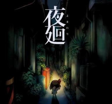 【新着アプリ】大人気!元祖実況ホラーゲーム!『夜廻』がアプリ化を発表!