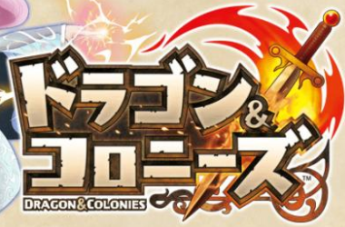 FireShot Capture 499 - ドラゴン&コロニーズ 配信日と事前情報 - GameW_ - https___gamewith.jp_gamedb_prereview_show_2095
