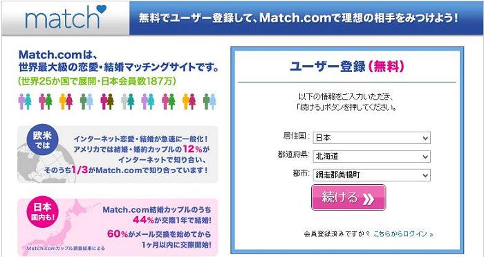 【オススメアプリ】あなたの街の独身男女をご紹介!190万人が使った「恋愛・結婚マッチングアプリ」☆