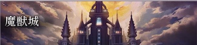 魔獣城 アナダン  ハード ベリーハード