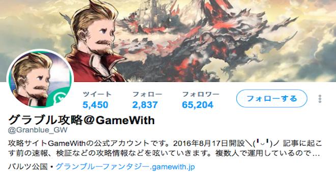 gamewith不正