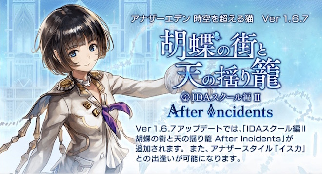 After Incidents アナデン 攻略