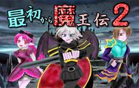 game_image_mauden2.jpg