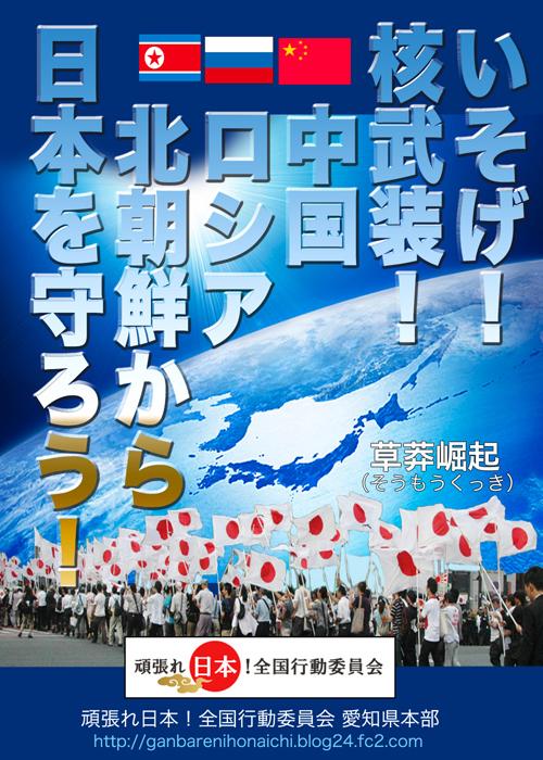 日本侵略阻止 核武装
