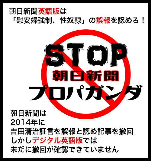 ストップ朝日新聞プロパガンダ500
