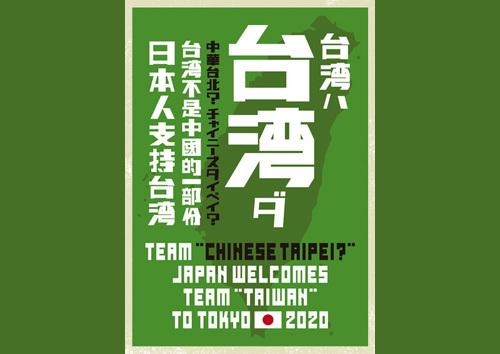 2020東京五輪 台湾 正名