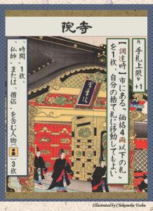60_Kuromaku_Kadou_16.png