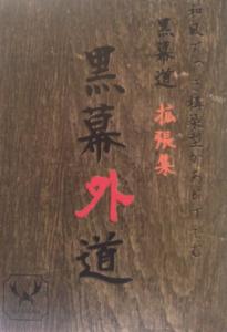 61_Kuromaku_Gedou_Box.png