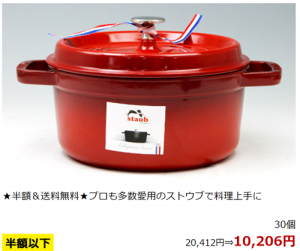 ストウブのお鍋が数量限定で半額