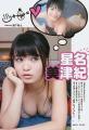 hoshina_mizuki124.jpg