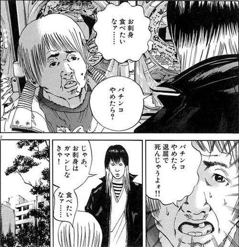 mangasakushamanabeshouhei01.jpg
