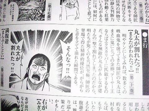 mangasakushamatumotokouji49.jpg