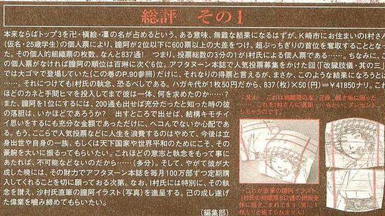 mangasakushasamurahiroaki01_compressed.jpg
