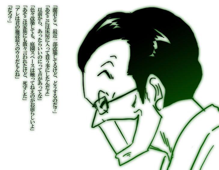 mangasakushashinzawa35.jpg