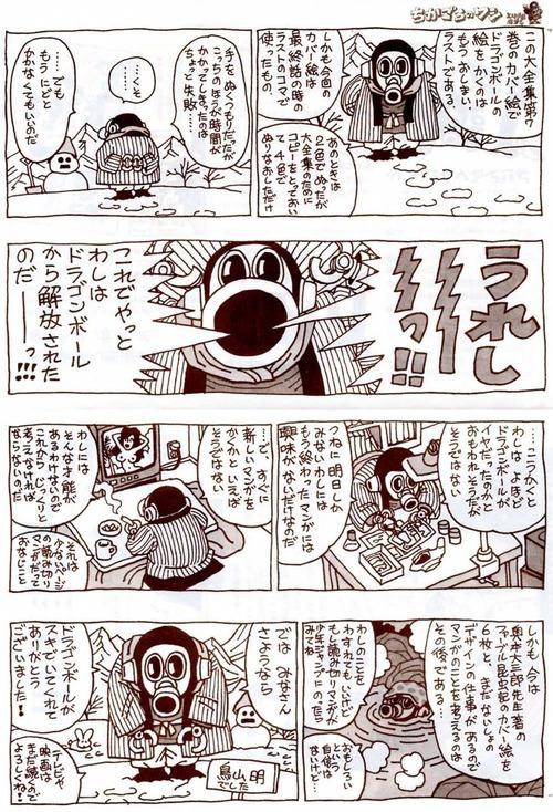 mangasakushatoriyama016.jpg