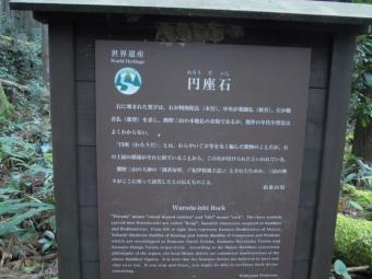 円座石 180317説明