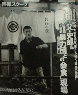 亀田暴力団