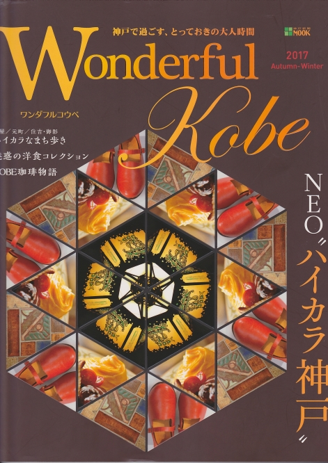 wonderful-kobe2017.jpg