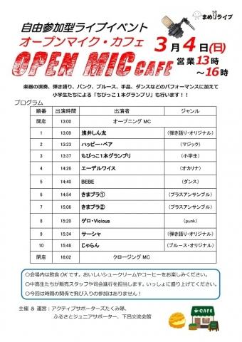 Open Mic Café 当日配付プログラムs
