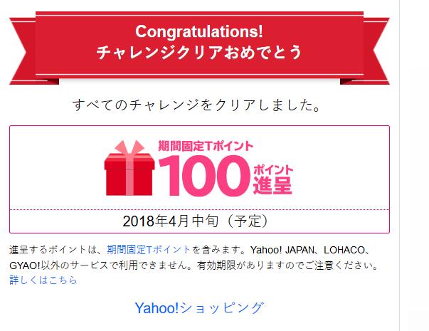 Screenshot-2018-3-2 Yahoo チャレンジ - Yahoo JAPAN