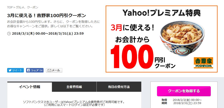Screenshot-2018-3-4 3月に使える!吉野家100円引クーポン