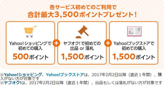 Screenshot-2018-3-4 3月に使える!吉野家100円引クーポン(1)