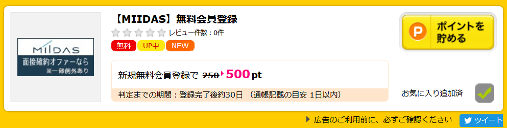 Screenshot-2018-3-12 ハピタス