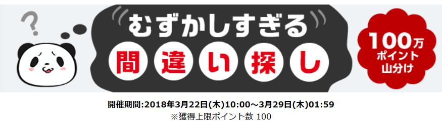 Screenshot-2018-3-24 【楽天市場】お買い物マラソン(1)