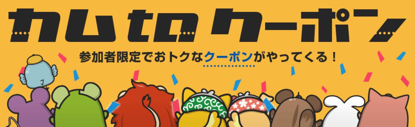 Screenshot-2018-3-31 カムtoクーポン ポイントサイトのポイントインカム
