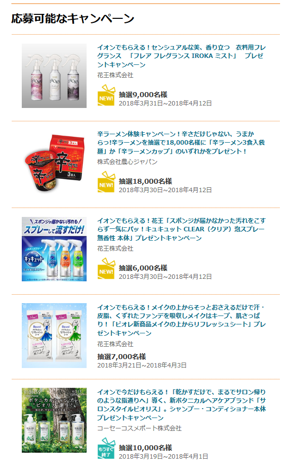 Screenshot-2018-3-31 プレモノ - Yahoo JAPAN PR企画