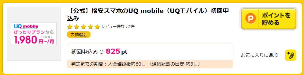 ハピタス UQモバイル