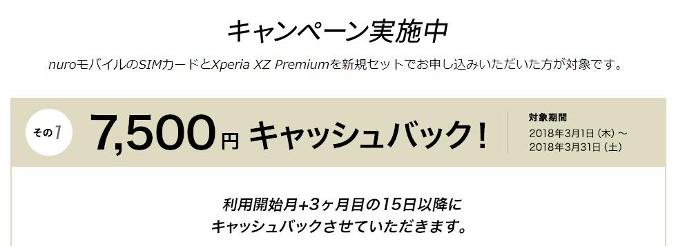 Xperia XZ Premium キャッシュバック