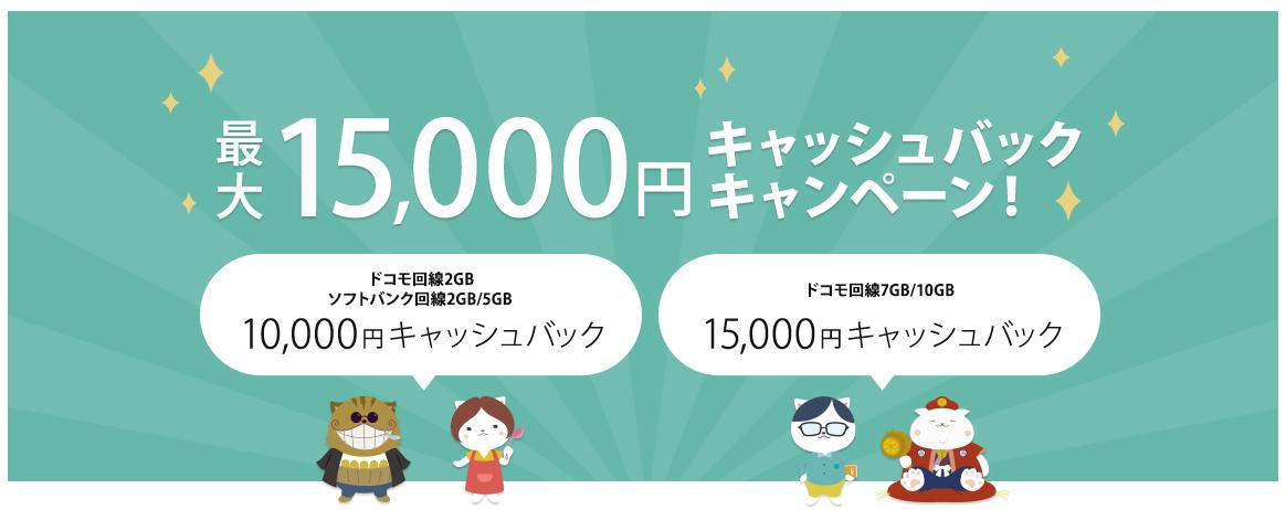 nuroモバイル キャッシュバックキャンペーン