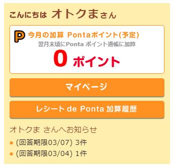 レシート de Ponta TOP画面