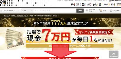 オムニ7 TOPページ