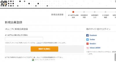 オムニ7 新規登録画面