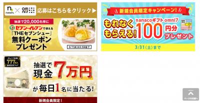 オムニ7新規登録者限定キャンペーン