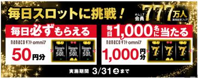 オムニ7 キャンペーン