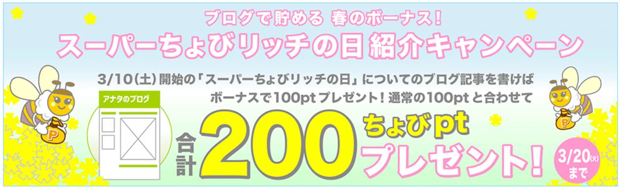 スーパーちょびリッチの日 ブログキャンペーン