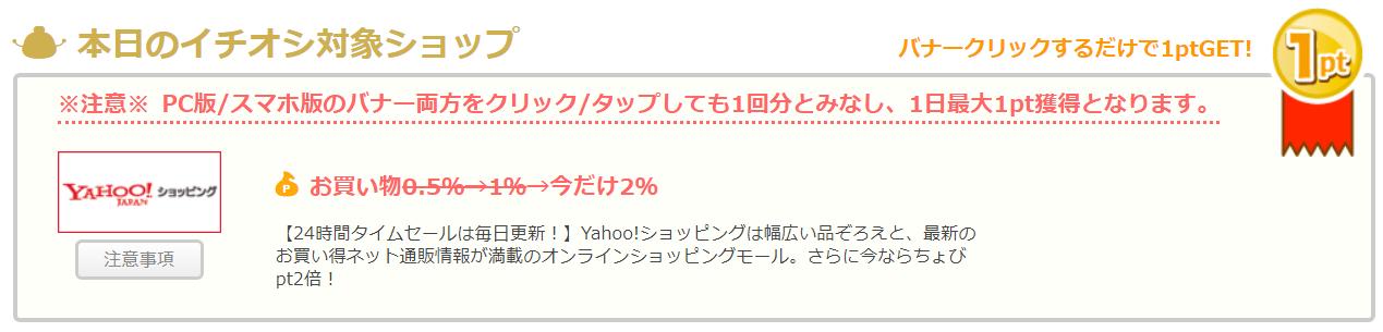 スーパーちょびリッチの日 Yahoo!ショッピング