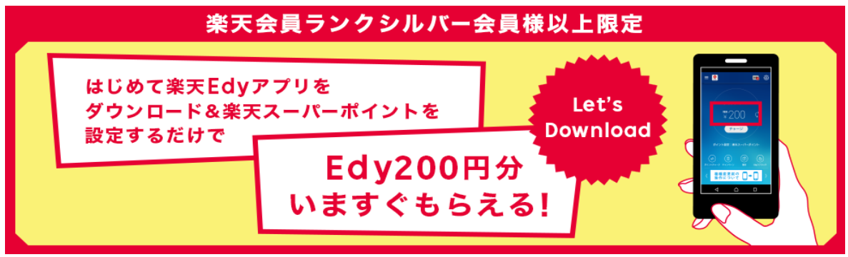 楽天Edyアプリ 200円キャンペーン