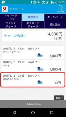 Edy キャンペーン 30円