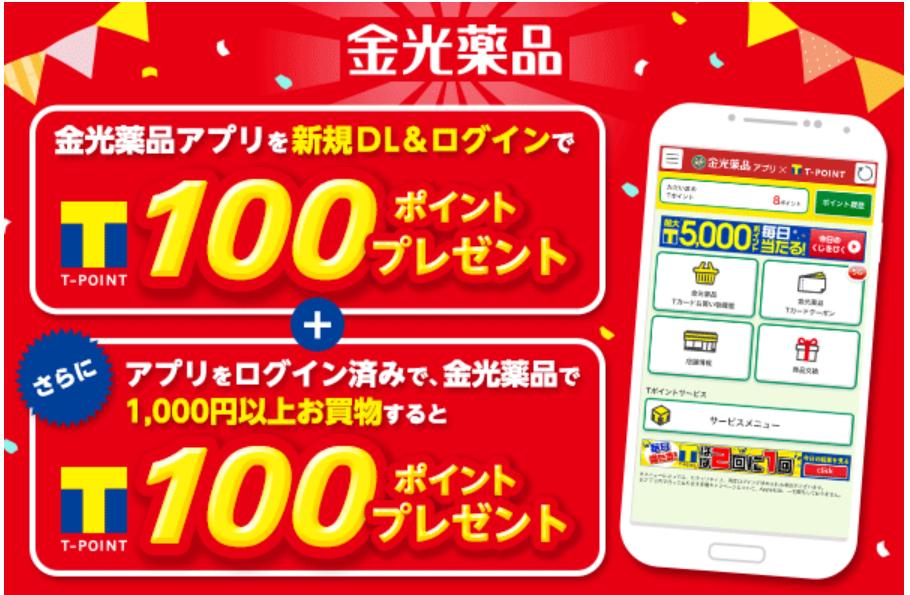 金光薬品アプリxTポイントキャンペーン