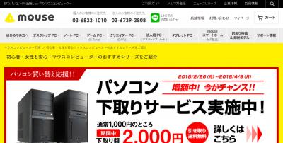 マウスコンピューター公式サイト