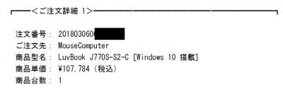 マウスコンピューター注文メール