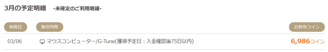 お財布.com マウスコンピューター案件 予定明細