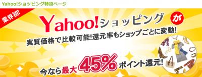 i2iポイント Yahoo!ショッピング高還元特設ページ
